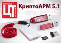 cryptoarm-luchshaya-programma-dlya-shifrovaniya-i-rasshifrovki-ep-faylov-04
