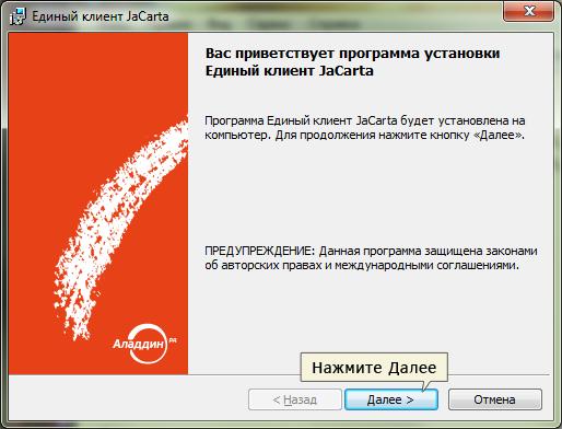 установка программы Единого клиента JaCarta