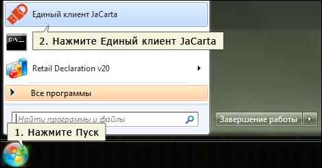 JaCarta в списке программ на компьютере