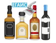 egais-cistema-ucheta-alkogolnoy-produktsii-04