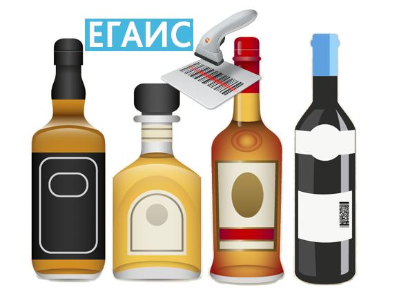 учет алкоголя в ЕГАИС