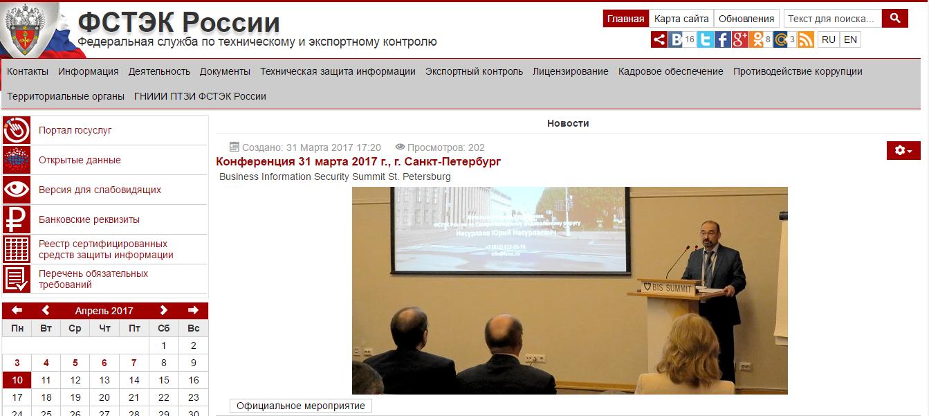официальный сайт ФСТЭК РФ