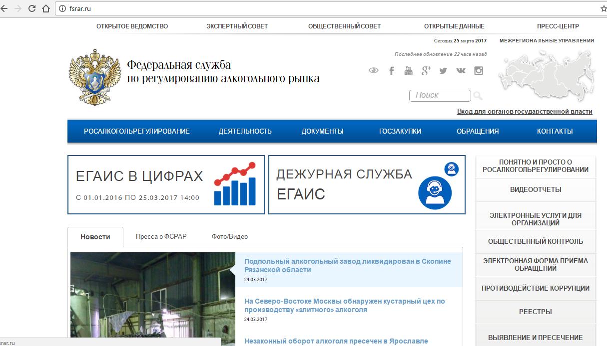 сайт федеральной службы по регулированию алкогольного рынка