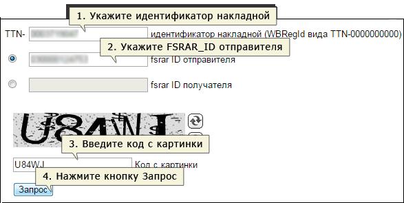 форма поиска по идентификатору накладной