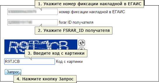 форма поиска номера фиксации накладной