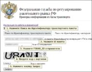 proverka-informatsii-iz-dokumentooborota-egais-05