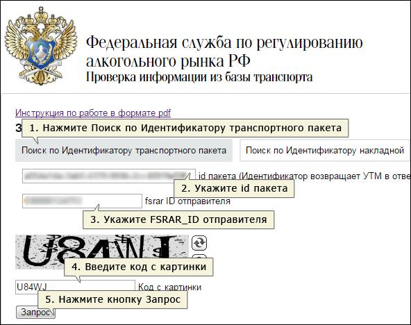 форма поиска по идентификатору транспортного пакета