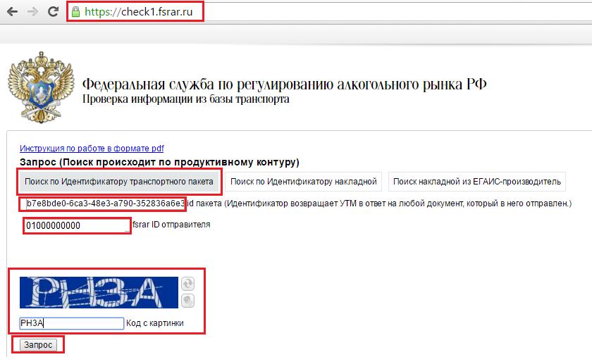 главная страница check1.fsrar.ru