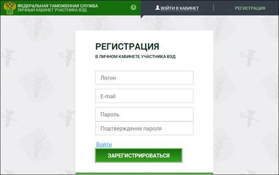 форма ввода регистрационных данных
