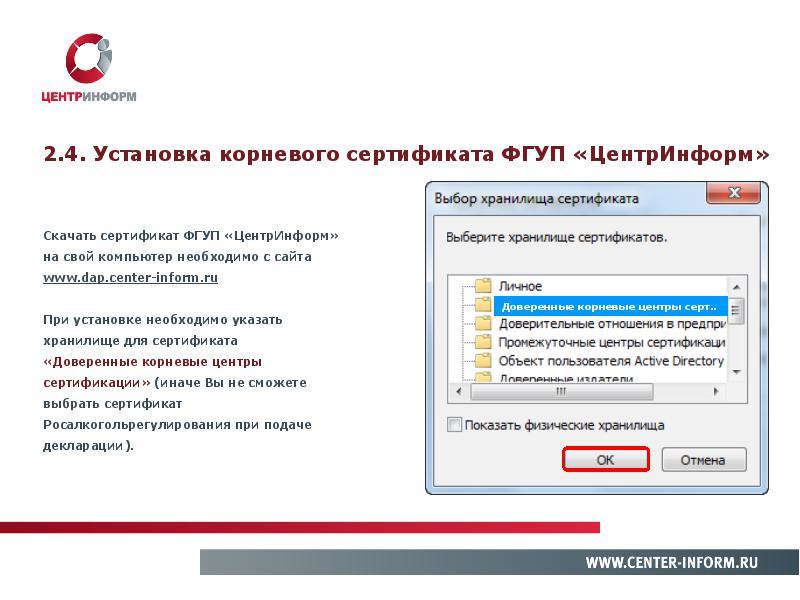 установка корневого сертификата ЦентрИнформ